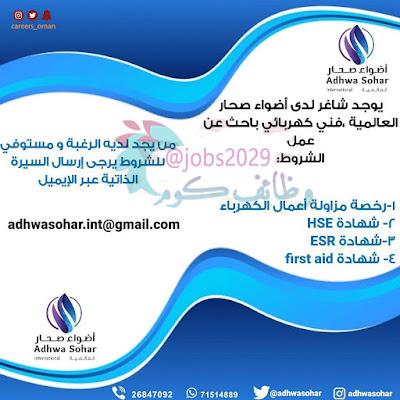 وظائف-عمان