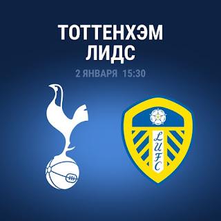 Тоттенхэм Хотспур – Лидс Юнайтед где СМОТРЕТЬ ОНЛАЙН БЕСПЛАТНО 2 января 2021 (ПРЯМАЯ ТРАНСЛЯЦИЯ) в 15:30 МСК.