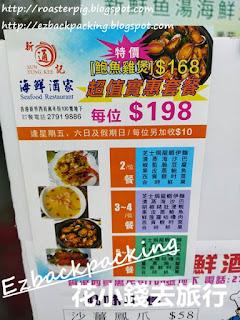 海鮮套餐價錢