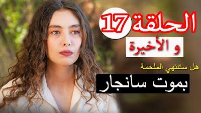 مسلسل ابنة السفير الحلقة 17 و الأخيرة - ملخص مترجم و رسمي