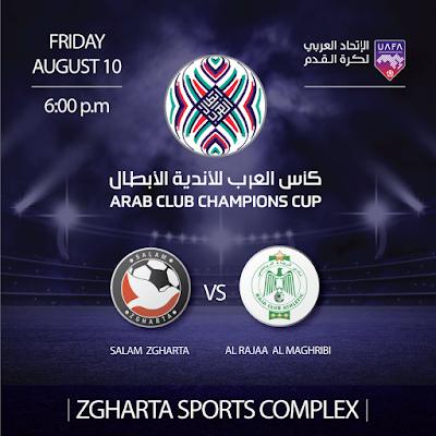 مشاهدة مباراة الرجاء الرياضي والسلام زغرتا بث مباشر اليوم 10-8-2018 البطولة العربية للأندية الأبطال