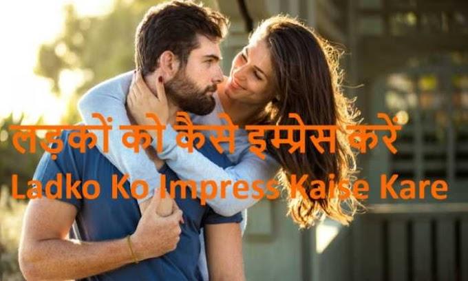 लड़को को इम्प्रेस करने के तरीके इन हिंदी | Ladko ko impress karne ke tarike in hindi