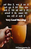 गुड मॉर्निंग | गुड मॉर्निंग फोटो |Good Morning Quotes in Hindi