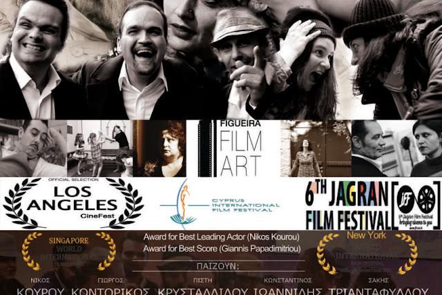 Πανελλήνια πρεμιέρα το Σάββατο στο Ναύπλιο για την ταινία του Νίκου Κουρού «Ουτοπία» (βίντεο)