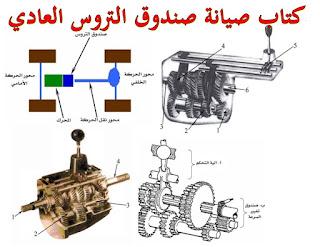 صيانة صندوق التروس العادي pdf