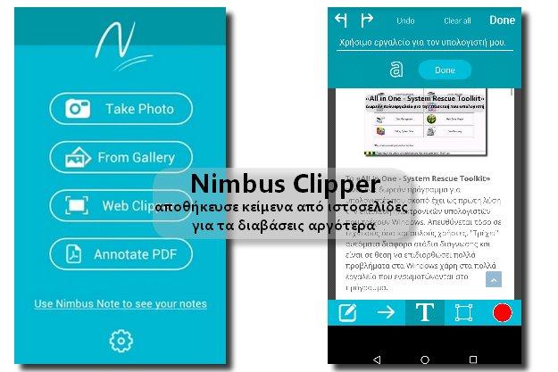 Δωρεάν εφαρμογή για να αποθηκεύεις  ιστοσελίδες και να τις διαβάζεις offline