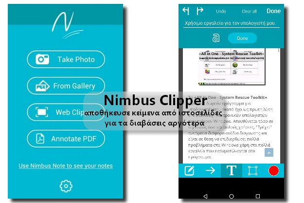 Nimbus Clipper - Σώσε περιεχόμενο από ιστοσελίδες για να το διαβάσεις αργότερα