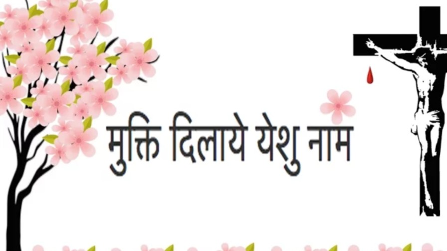 hindi christian song mukti dilaye yeshu naam lyrics मुक्ति दिलाये यीशु नाम हिंदी लिरिक्स