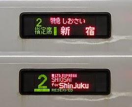 特急しおさい 新宿行き E257系側面