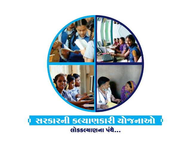 Gujarat%2BGovernment%2BWelfare%2BSchemes