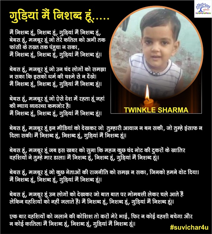 Twinkle Sharma Main Nishabd Hoon