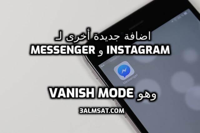 اضافة جديدة أخرى لـ Messenger و Instagram وهي Vanish Mode
