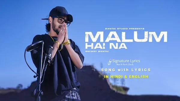 MALUM HAI NA Lyrics - EMIWAY BANTAI (INTRO)