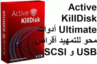 Active KillDisk Ultimate 13-11 أدوات محو للتمهيد أقراص USB و SCSI