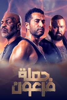 فيلم حملة فرعون 2019