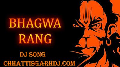 bhagwa rang dj Amit kaushik | chhattisgarhdj.com