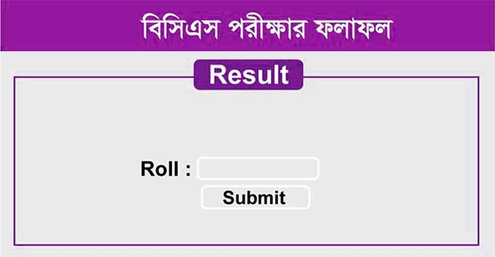41st BCS Exam Result PDF