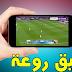 سارع لتحميل التطبيق الجديد V-SAT مع كود التفعيل الرسمي لمشاهدة كافة القنوات العربية و العالمية وبدون انقطاع (رهيب)