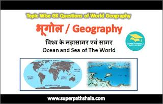 विश्व के महासागर एवं सागर GK Questions SET 3