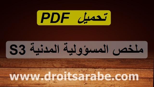 تحميل PDF : ملخص المسؤولية المدنية السداسي الثالت S3