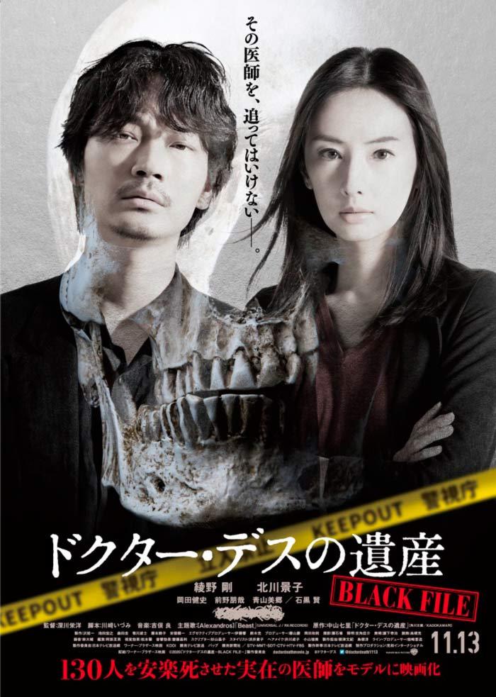 The Legacy of Dr. Death: Black File (Doctor Death no Isan: Black File) film - Yoshihiro Fukugawa - poster