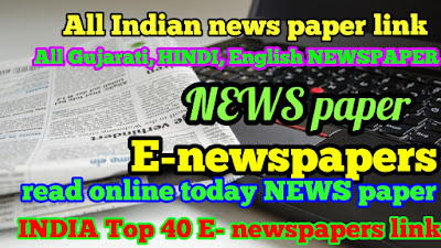 Read Today All Gujarati and Hindi Newspapers In Online,All Indian Newspapers Link,Read Free Online News In Gujarati and Hindi,READ ALL HINDI NEWS PAPAR  online,India's Top 40 E-Newspapers,download Roger's e-paper in PDF,