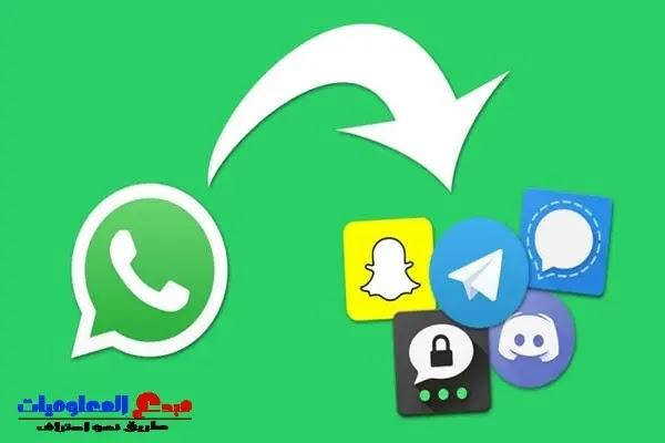 أفضل 5 بدائل WhatsApp لعام 2021