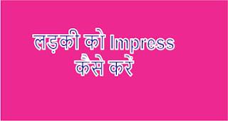 How To Impress Girl In Pubg Mobile, pubg mobile me ladki ko kaise impress kare