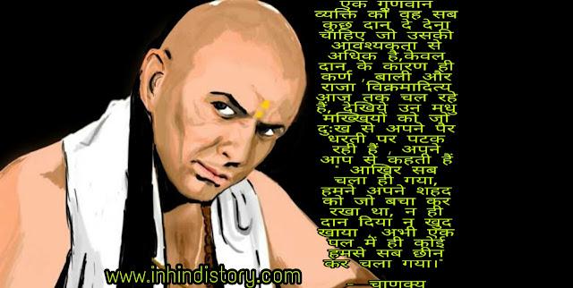 Chanakya quotes in hindi, chanakya ke anamol vichar