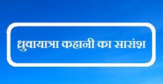 Dhruv Yatra Kahani ka Saransh