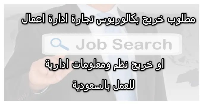 مطلوب مدرس تخصص ادارة اعمال بكالوريوس تجارة للعمل بالسعودية