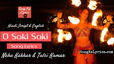 o-saki-saki-lyrics