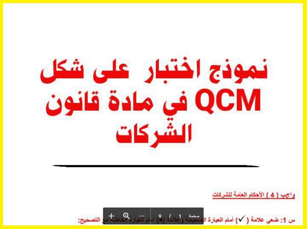 QCM في مادة قانون الشركات