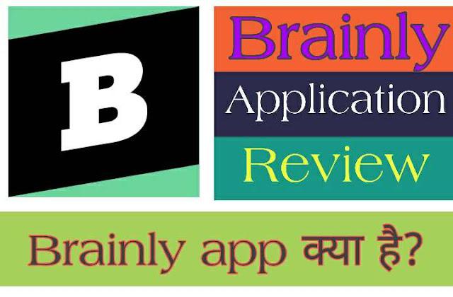 Brainly app क्या है इसे कैसे Download करें