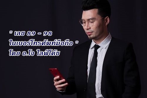 ความหมายของเลข 89 - 98 ในเบอร์โทรศัพท์มือถือ