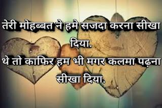 sad love shayyari