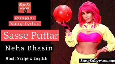sasse-puttar-lyrics-neha-bhasin