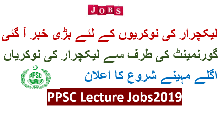 PPSC Lecturer Jobs 2019 For Male & Female(BS-170)| Online