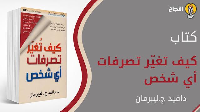 حمل الان كتاب كيف تغير تصرفات اي شخص