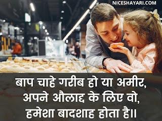 Happy father's day shayri in hindi