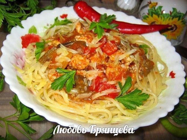 рецепт спагетти с баклажанами с фото