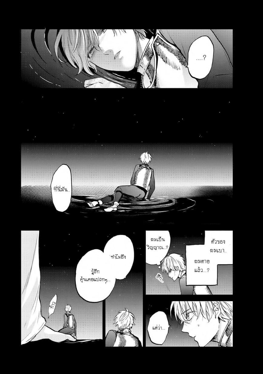 อ่านการ์ตูน Saihate no Paladin ตอนที่ 10 หน้าที่ 33