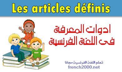 ادوات المعرفة فى اللغة الفرنسية