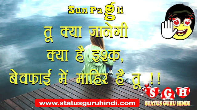 Whatsapp Attitude Status In Hindi | Sun Pagli, whatsapp attitude status, sun pagli, whatsapp attitude status hindi, whatsapp attitude status quotes, whatsapp attitude status for girls, attitude whatsapp status download, Whatsapp Attitude Status In Hindi Sun Pagli, sun pagli status 2020, sun pagli status 2019, sun pagli status 2018, pagli status in hindi 2019, pagli status love, new pagli status 2019, pagli status in hindi 2018, new pagli status 2018, dekh pagli fadu status