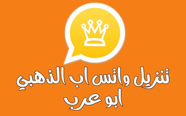 تنزيل واتس اب الذهبي WhatsApp Gold ابو عرب اخر اصدار 2020