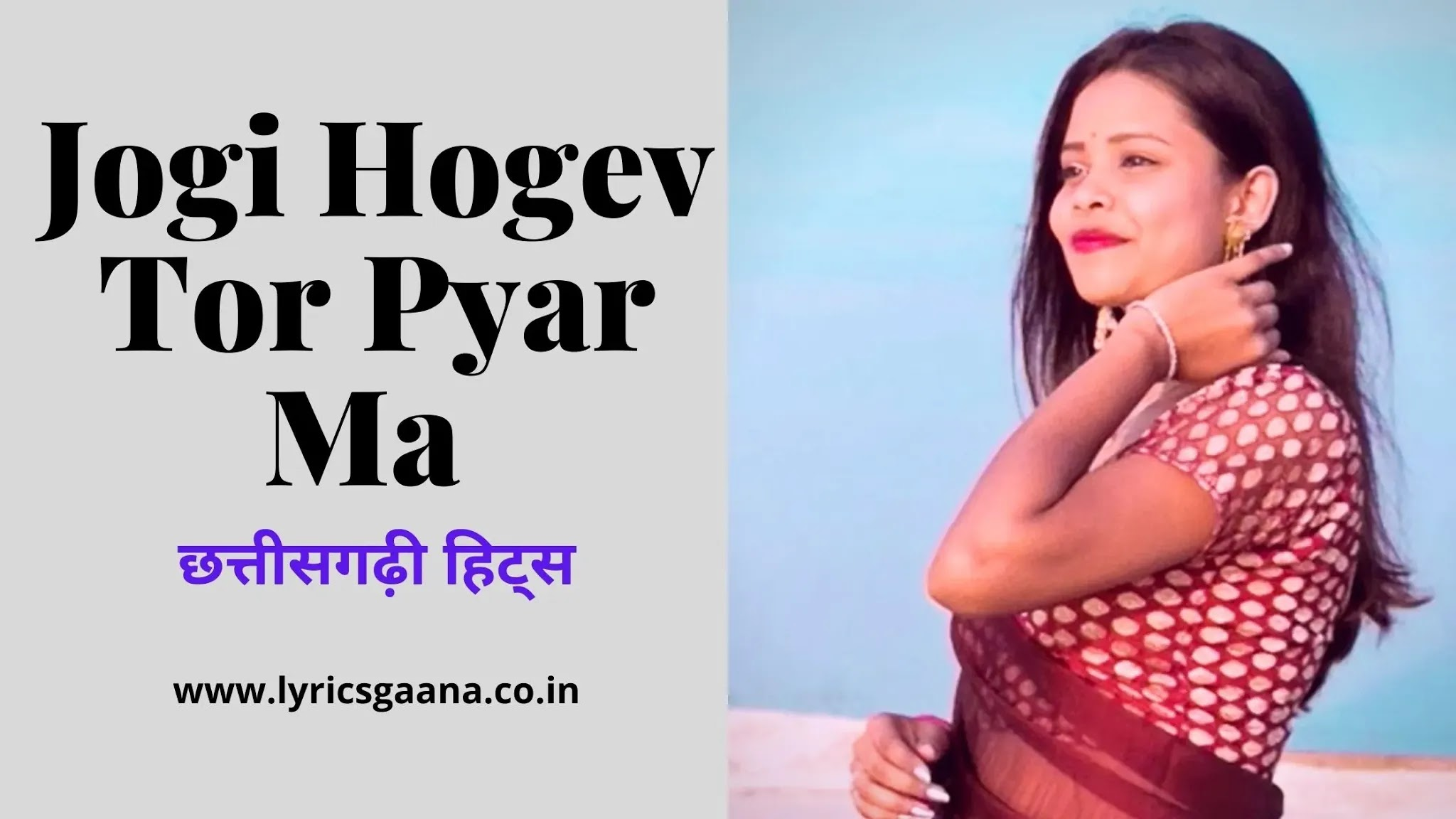 जोगी होगेंव | Jogi Hogev Tor Pyar Ma | New Cg Song Lyrics 2020