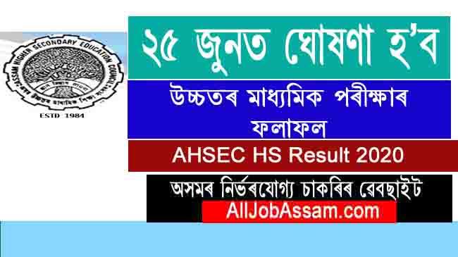 AHSEC Result 2020