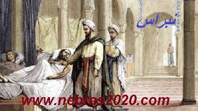 الطب فى الحضارة الإسلامية وأشهر الأطباء المسلمين