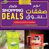 Lulu Hypermarket Kuwait - Deals