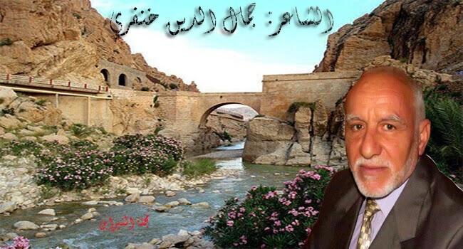 مدينتي... للكاتب الجزائري/ جمال الدين خنفري/ الجزائر